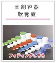 薬剤容器・軟膏壺
